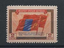 Mongolie N°113** (MNH) 1956 - Drapeaux de la Mongolie et de l' U.R.S.S (bis)
