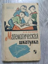 Mathematical box. A textbook for students Soviet Russia book USSR 1964 Нагибин