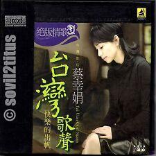CD 2004 Cai Xing Juan 蔡幸娟快樂的出帆 #3860