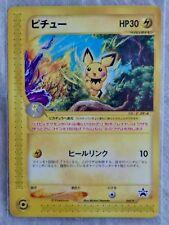 Sealed Japan Pokemon Card e-Card Happy Adventure Rally 2002 PROMO PICHU 045/P NM