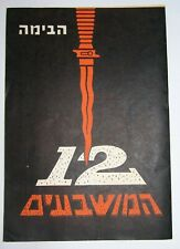 Hebrew vintage Israel 1959 HABIMA Theater 12 ANGRY MEN program