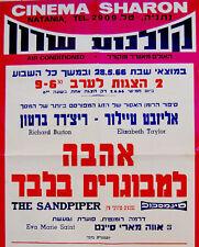"1966 Israel MOVIE Hebrew POSTER Film ""SANDPIPER"" Richard BURTON Elizabeth TAYLOR"