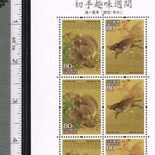 "C2016 D, ""Wild Boar"" by Ippo Mori, ""Philatelic Week 2007"", Japan Stamp"