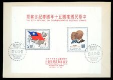 Republic of China Scott #1322a S/S First Day Cover, Flag and Leaders