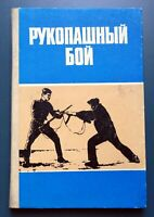 1985 Hand-to-hand Combat Fight Russian Soviet Military Illustrated Book Manual