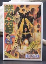 Tetsujin 28 go #21 Cover - Fridge / Locker Magnet. Gigantor. Manga