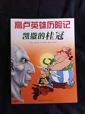 ASTERIX ET OBELIX LES LAURIERS DE CESAR EDITION EN CHINOIS UDERZO CHINE CHINA