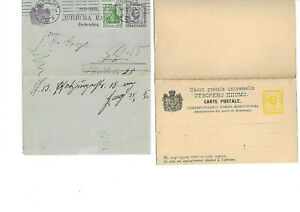 Lot 14 x Montenegro postal stationery incl private print Црна Гора ; 60340