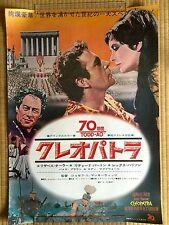 ELIZABETH TAYLOR CLEOPATRA 1963 JAPANESE MOVIE THEATRE POSTER JAPAN