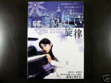 Japanese Movie Drama Yasashii Senritsu: Blue Destine