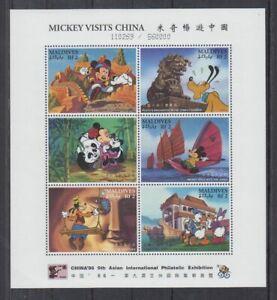 L456. Maldives - MNH - Cartoons - Disney's - Mickey Visits China
