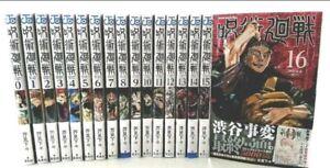 Jujutsu kaisen 0-16 set manga comic book Akutami Gege Japanese