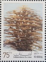 Lebanon 2018 MNH Stamp - 75th Anniv of Independence - Cedar Tree, Painting