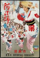 Japanese Tourism Poster #02 24in x 36in