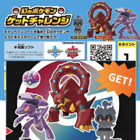 Get Challenge JP Event Pokemon Sword/Shield Volcanion/Marshadow/Genesect(TRADE)