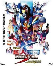 Ultraman Ginga S Movie Showdown! 10 Ultra Warriors [New Blu-ray] Hong Kong - I
