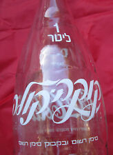 "RARE  Vintage Israel COCA COLA 1000 ml GLASS EMPTY BOTTLE  13.5"" ISRAELI"