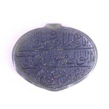 Large Antique Jade Islamic Cabochon Calligraphy