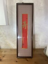 JAPANESE Oriental Calligraphy Painting In Gold Hanging HAMA Master Marks In Wood