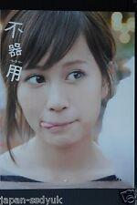 JAPAN Atsuko Maeda Photo Book: Bu Ki Yo