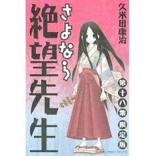 Sayonara Zetsubou-Sensei #18 Manga Special Edition / KUMETA Kouji w/DVD