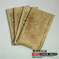 China old thread-bound edition Annotation Fortune telling book complete 4 books