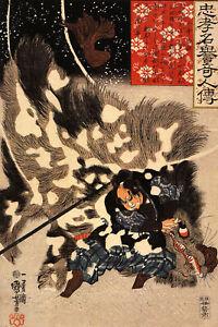 Vintage Art print poster framed Japan Kuniyoshi painting samurai sword canvas