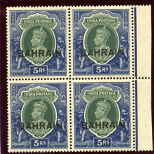 Bahrain 1938 KGVI 5r green & blue block of four superb MNH. SG 34. Sc 34.