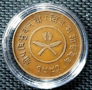 RARE 1992 NEPAL 2 Paisa-Tribhuvana Bir Bikram coin Ø25mm (+FREE 1 coin) #15770