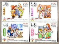 Macau 2012 120 th Anniversary of Tong Sin Tong Charitable Society Stamps