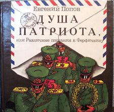 "1994 Evgenii Popov ""THE SOUL OF A PATRIOT"" in Russian"