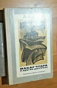 Makar Chudra and other stories. Gorky Maxim. Russian book of the USSR 1977