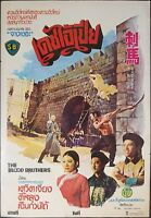 BLOOD BROTHERS (1973) Shaw Brothers Movie Poster Chang Cheh Original
