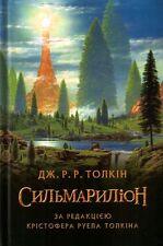 In Ukrainian book - The Silmarillion - by J. R. R. Tolkien - Сильмариліон Толкін