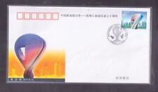 China 2004-12 Singapore Cooperation Suzhou Industrial FDC B