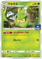 Swadloon 353/SM-P PROMO Pokemon Card Japanese  NM