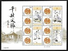 China Famous Painting Special Full S/S 千秋文脉 范增  和諧