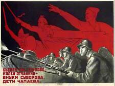 WAR WW2 RED ARMY BAYONET GUN TANK SOVIET UNION VINTAGE ADVERTISING POSTER 2755PY