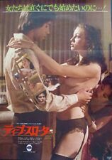DEEP RUB Japanese B2 movie poster SEXPLOITATION JOHN HOLMES 1979