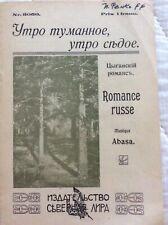New ListingVintage Sheet Music, Russian, Gypsy, Romance Folk Song, Утро Туманное