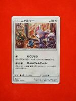 113/173 RR POKEMON JAPANESE carte card game GLAMEOW SM12A JAPAN