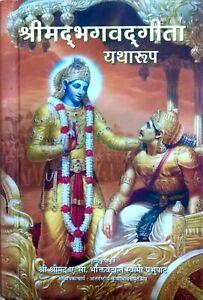 Holy Hindu Sacred Book Srimad Bhagwat Puran Bhagavad Gita Geeta Book in Hindi
