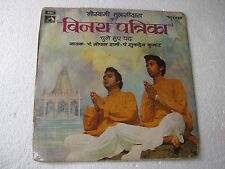 Vinay Patrika Tulsidas Pt. Gopal Sharma Pt. shukdev K Hindi LP Record India-1396