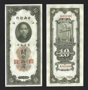 China 10 Custom Gold Units 1930, P-324c, Nice Original UNC, Large Vertical Type