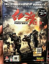 Operation Red Sea 红海行动 (Movie) ~ DVD ~ English Subtitle ~ Zhang Yi Film