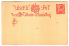 1904 Thailand Siam King Rama V Postal Stationery 1.5 Atts Postcard Unused