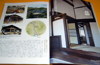 Japanese style house and architecture 2010 photo book from Japan rare #0043