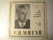 Sergei Migai - baritone, Romances and Arias LP