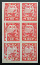 Russia 1921 186 Variety Mint NG Russian RSFSR Block with Preprinted Crease!!