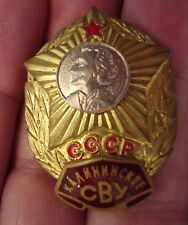 "RUSSIA SOVIET UNION CCCP USSR MILITARY SCHOOL ""KAANHNHCKOE CBY"" METAL BADGE #12"